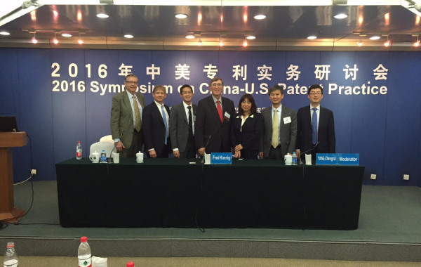 SIPO-US Bar Liaison Council Beijing Meeting 2016